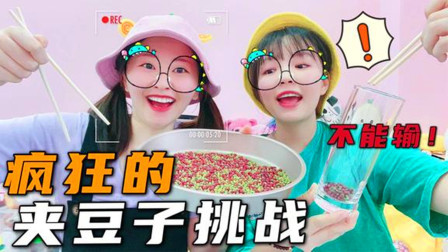 沙雕夹豆子挑战,红豆VS绿豆!那么滑真能用筷子夹起来吗?