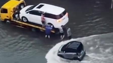 """奶凶奶凶的!道路积水车辆抛锚 ,""""子弹头""""小车一路狂奔!"""