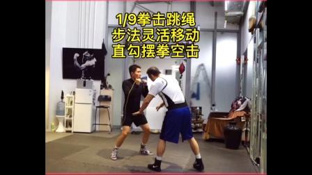 1/9拳击跳绳·步法灵活移动·直勾摆拳空击·1对1专业正规标准系统拳击训练课程·北京拳击刘教练MARK BOXING·2021.7.28刘新宇40岁