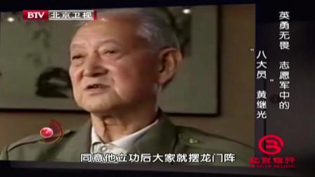 黄继光在部队时表现如何?听听他的指导员齐润庭晚年回忆