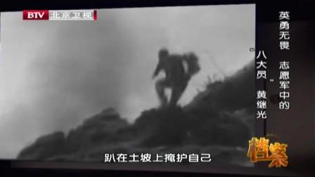 面对敌人猛烈炮火,黄继光不顾生死接电话线,视频中一幕令人敬佩