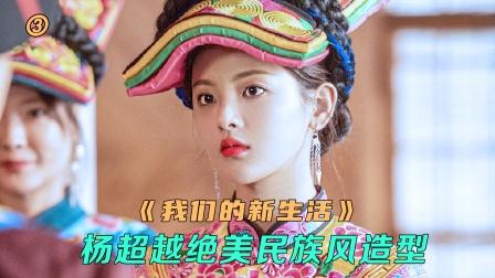 杨超越首次尝试绝美民族风造型(三)
