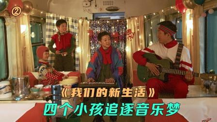 四个小孩为了音乐梦远走他乡(二)