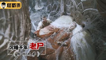 干尸皇后沉睡千年,为了恢复美貌,不惜收集12个处女之血喝下