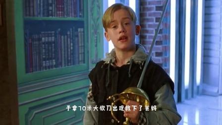 小富翁里奇(下):10岁的亿万富翁,奶嘴都是纯金的!