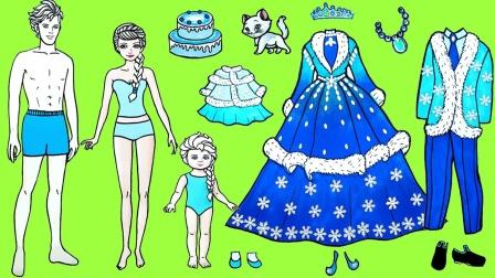 儿童娃娃趣味纸娃娃:一起来帮迪士尼公主一家人做衣服吧!