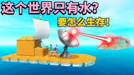 暑假版木筏求生 罗修天洪41:岛屿神秘辐射,把天洪网络干断了