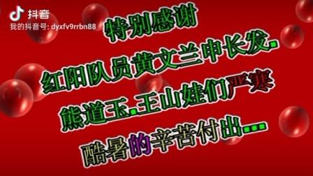 红红阳艺术团欢聚在一起