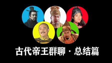 《古代帝王群聊》总结篇:这个系列是这样诞生的!
