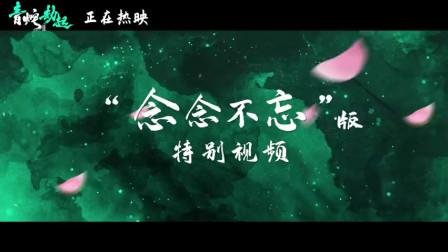白蛇2发布特别视频!致敬木雕版白蛇传,道尽小青的执念与成长