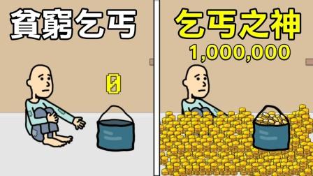 【乞丐模拟器3】如何从乞丐翻身成为百万富豪! 养乞丐3 #1