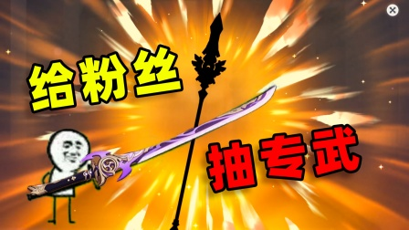 替粉丝大战原神武器池,平民玩家也可以体验拥有神里和专武的快乐