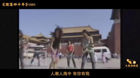 娱乐时代【激荡四十年·1991】