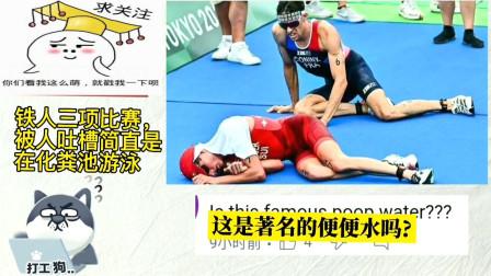 """老外看奥运:化粪池游泳?东京奥会""""铁人三项""""比赛水质引发热议"""