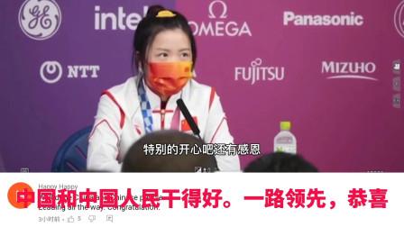 老外看奥运:东京奥运中国杨倩夺得首金,老外:小可爱很紧张!