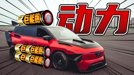 【工匠派】如何打造一辆超级电动车02|电池篇