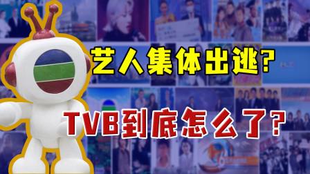 香港TVB到底怎么了?600多位艺人集体出逃,营收连续亏损3年