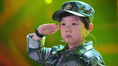 歌声的翅膀:上来就敬军礼,直接开始唱军歌,这是个孩子?