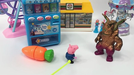 乔治把自己的萝卜送给怪兽吃了