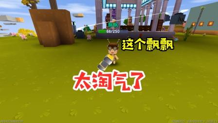 王木薯极限空岛140:这个飘飘村民,实在太淘气了!