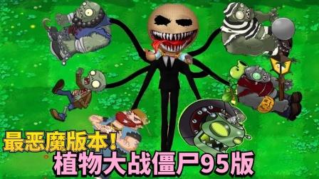 植物大战僵尸95版罗修:又是这个不是人玩的游戏!