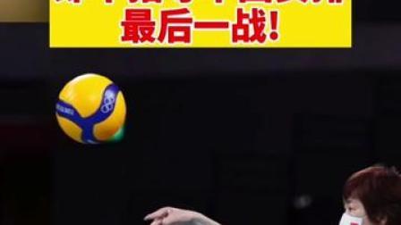 送别郎指导!奥运最后一战,辛苦了!#郎平 #中国女排