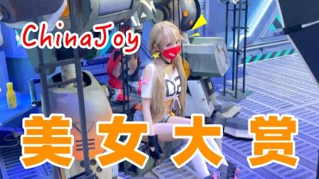 板娘小薇带你逛ChinaJoy游戏展,这么多漂亮妹纸老撕鸡看