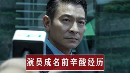 """大咖成名前的经历:刘德华被称为""""民间特首"""",张小斐当众被诬陷"""