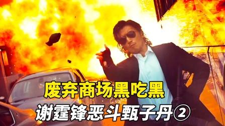 场面浩大宛如刺激战场,甄子丹最满意的实战动作片,谢霆锋帅毙了