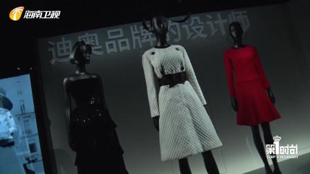 第1时尚-迪奥梦之设计师展览落户成都 众星出席站台