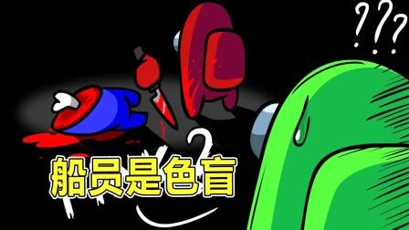 太空狼人杀:船员变成了色盲,认错内鬼颜色,直接输掉游戏!