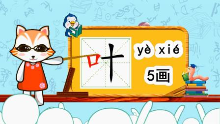 """学汉字启蒙:""""叶""""的书写笔顺和组词造句"""