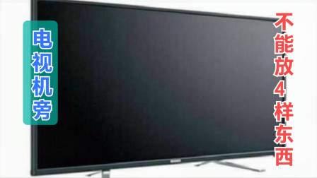 """电视机旁不要放""""四样""""物品,别不当个事,快拿走,及时提醒家人"""