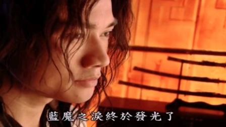 《倩女幽魂11》七夜蓝魔之泪救书生