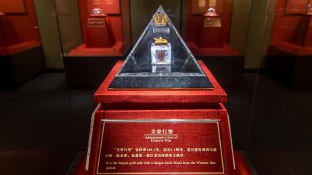 两汉时期的金印(一)文帝行玺