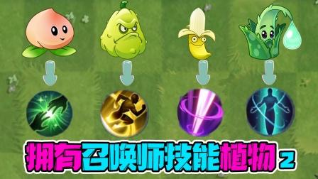 植物大战僵尸:拥有特殊技能的植物第二弹!倭瓜的闪现太牛了!