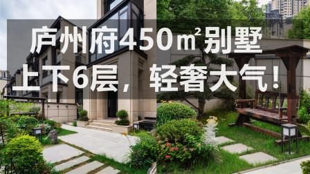 450㎡联排别墅,70W内部装修高端大气,这是奢华美的最高境界