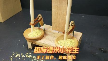 手工制作,锤米的小花生