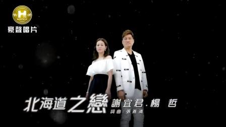 谢宜君vs杨哲-北海道之恋