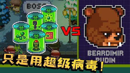 不派出任何僵尸却击败人类BOSS战斗熊?满级超级病毒表示有我就够!