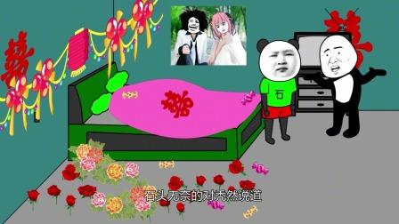 沙雕动画:二表哥的婚礼,又出了岔子