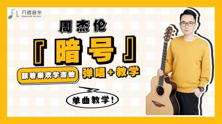 周杰伦《暗号》吉他弹唱教学【跟着秦欢学吉他】