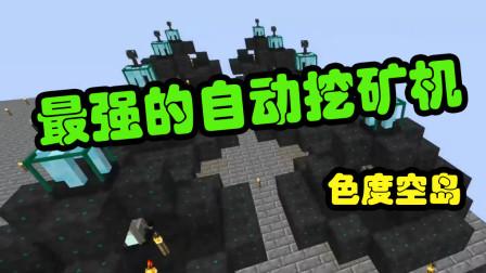 【色度空岛】自动化与环境工艺高难度空岛11
