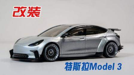 改装特斯拉Model 3