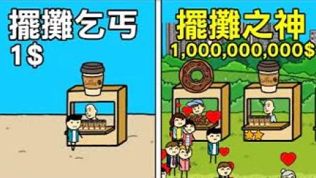 【乞丐模拟器3】从小摊贩开始摆摊! 养乞丐3 #2