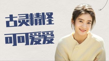 你的名字我的姓氏:张雪迎X杨玏欢乐多多,大叔与萝莉斗智斗勇!