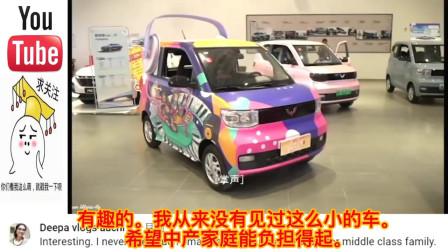 老外看中国:加拿大人评测五菱宏光MINI,老外:这辆小车的质量比特斯拉好