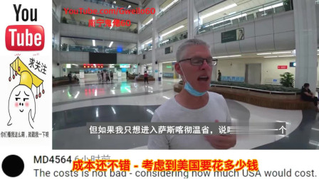 老外看中国:老外在重庆医院做体验,感慨好便宜