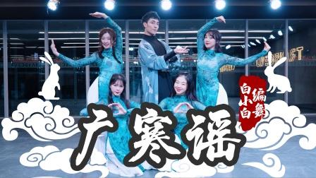 嫦娥奔月 美不胜收❀《广寒谣》中国风爵士编舞4K俏皮版登场