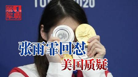 """输不起就玩赖!美媒质疑中国金牌""""不干净"""",张雨霏毫不留情回怼"""